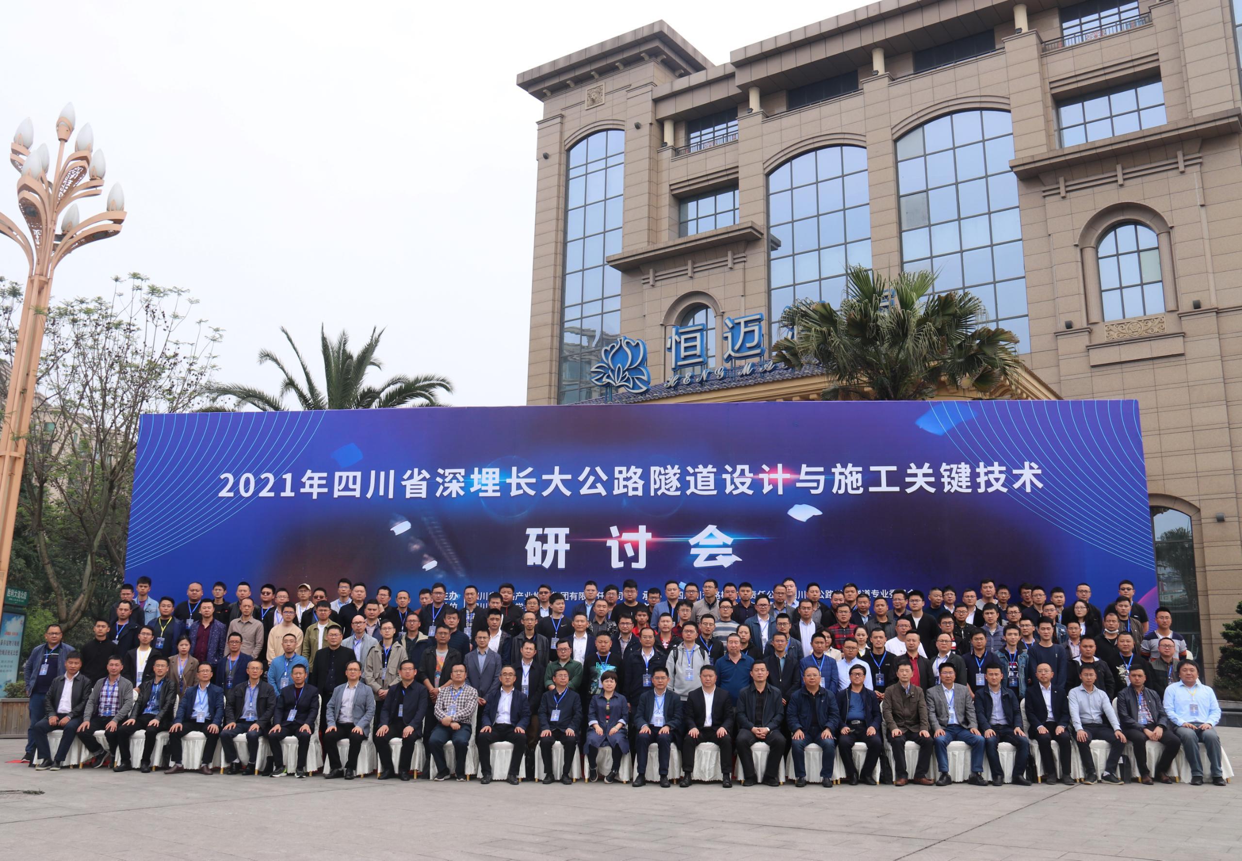 2021年四川省深埋长大公路隧道设计与施工关键技术研讨会顺利召开